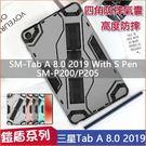 鎧盾系列 Samsung Galaxy Tab A 8.0 2019 With S Pen P200 保護殼 三星 P205 手帶 平板殼 防摔 保護套 平板套
