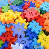 積木  兒童拼裝玩具積木1-2塑料拼插益智數字方塊3-6女孩男孩7-8-10周歲    酷動3Cigo