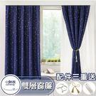 雙層璀璨星空深藍【寬130x高180】  台灣現貨 半腰窗落地窗可用 可支援多種安裝方式 贈三種配件