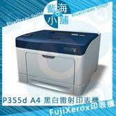 FujiXerox 富士全錄 DocuPrint P355d 黑白網路雷射印表機