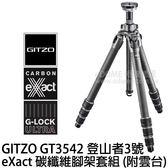 GITZO GT 3542 附 GH 3781QR 球型雲台 (24期0利率 免運 文祥公司貨)  eXact 碳纖維三腳架套組 登山者 3號腳