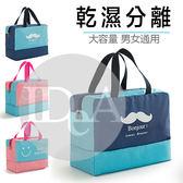 IDEA 乾濕分離收納包雙層 戶外運動 手提包 鞋包 收納包 防水袋 媽媽包 旅遊 運動包
