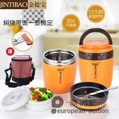 燜燒罐/2層不銹鋼超長保溫飯盒保溫桶便攜湯盒1人燜燒杯悶燒壺「歐洲站」