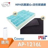 【4片 HEPA抗菌防敏濾心+ 8片活性碳濾網組】適用 Coway AP-1216L COWAY 綠淨力空氣清淨機