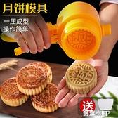 月餅模具家用流心做手壓式模型不黏廣式壓花冰皮點心印具糕點烘焙 創意新品