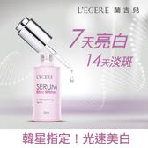 L'EGERE 超能亮美白安瓶精華 30ml