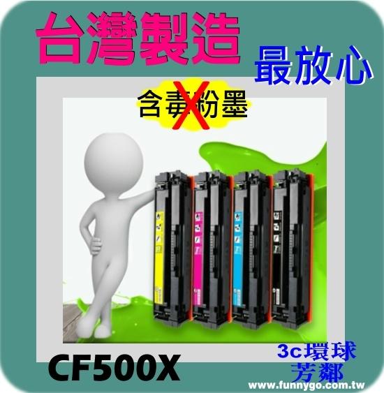 HP 相容 碳粉匣 高容量 黑色 CF500X (NO.202X)