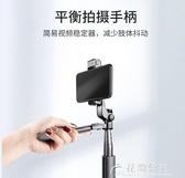 手持穩定器-手機穩定器手持拍攝云臺視頻防抖平衡vlog神器網紅直播支架自拍桿 花間公主 YYS