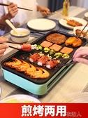 電燒烤爐家用電燒烤架子無煙烤爐小型烤肉爐烤串室內電烤盤烤220v YJT 【快速出貨】