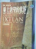 【書寶二手書T6/宗教_IIC】巫士唐望的世界_卡羅斯‧卡斯塔尼達