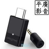 平廣 創新 Creative BT-W3 藍牙發射器 公司貨保一年 USB-C接 PS4 Switch PC可用