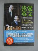 【書寶二手書T2/語言學習_KGL】我愛英文_林乾義_僅附1光碟