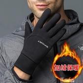 戶外觸屏手套男冬季保暖加絨手套女防水防風騎行運動開車騎車防滑  【快速出貨】