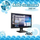 AOC 艾德蒙 20E1H 20型不閃屏螢幕液晶顯示器 電腦螢幕