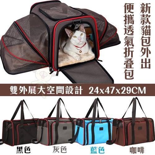 *KING WANG*寵喵樂 寵物透氣雙向展開/超大空間XL 單肩手提兩用包