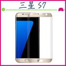 三星 Galaxy S7 5.1吋 滿版9H鋼化玻璃膜 螢幕保護貼 全屏鋼化膜 全覆蓋保護貼 防爆 (正面)
