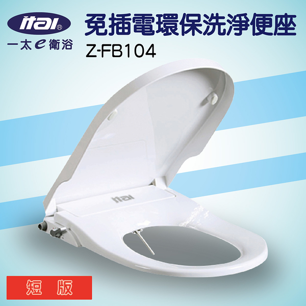 ITAI一太免插電馬桶座 HG104D(U型) 免治便座/抗菌/靜音/男女清潔/噴頭自潔/可換噴頭