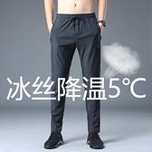 夏季冰絲休閒褲男士韓版潮流透氣寬鬆空調褲超薄速干運動褲長褲子 瑪麗蘇