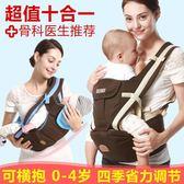 四季多功能橫抱式嬰兒背帶腰凳寶寶前抱式新生兒坐登推薦(818來一發)