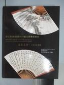 【書寶二手書T3/收藏_QNA】Kingsley 2018 Taipei Spring Auction_Fine Mod