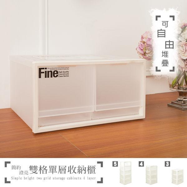 【 dayneeds 】【免運費】簡約澄亮可自由堆疊雙格收納櫃 單層/抽屜整理箱/小純白收納箱/置物櫃