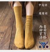 5雙裝 襪子女純棉中筒襪秋冬日系長襪全棉堆堆襪【古怪舍】