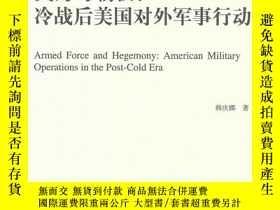 二手書博民逛書店武力與霸權罕見專著 冷戰後美國對外軍事行動 Armed force and hegemony American m