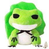 可愛旅行青蛙公仔周邊玩偶抱枕搞怪蛙兒子毛絨玩具韓國禮物女生萌全館滿千88折