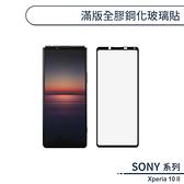 SONY Xperia10 II 滿版全膠鋼化玻璃貼 保護貼 保護膜 鋼化膜 9H鋼化玻璃 螢幕貼 H06X7