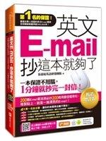 二手書 英文E-mail,抄這本就夠了(暢銷增訂版)(附贈超值光碟200篇E-mail範本 R2Y 9866010627