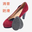 鞋墊 高跟鞋鞋底防滑貼 止滑墊 消音貼 止滑貼     【IAA016】-收納女王