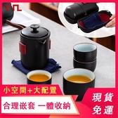 旅行茶具組 功夫茶具 泡茶 茶壺 茶杯 茶具組 隨身茶具 黑陶 紫砂陶 便攜 快客杯