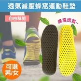 鞋墊 透氣減壓蜂窩運動鞋墊 護足 【IAA062】123ok