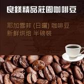 衣索比亞 耶加雪菲(日曬) 咖啡豆 半磅裝