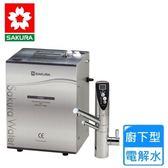 【櫻花】P0882 廚下型電解水生成器