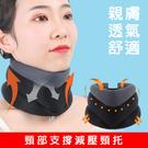 【999】頸部支撐減壓頸托 牽引器 透氣 舒適 (均碼)