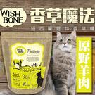 【 培菓平價寵物網 】 紐西蘭WISH ...