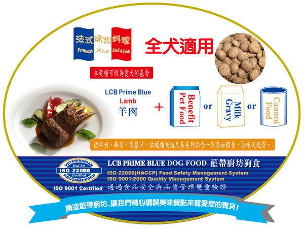 限時活動價【LCB藍帶廚坊狗飼料】30LB(13.6KG)【6包組】羊肉米食
