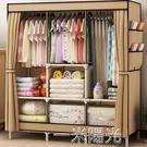 布衣櫃鋼管加粗加固雙人家用加厚鋼架組裝牛津布單人簡易布藝櫃子 WD 一米陽光