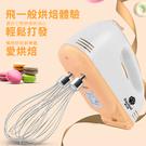 【現貨快出】110V 打蛋器電動家用迷妳烘焙手持打蛋機 (橙子精品)