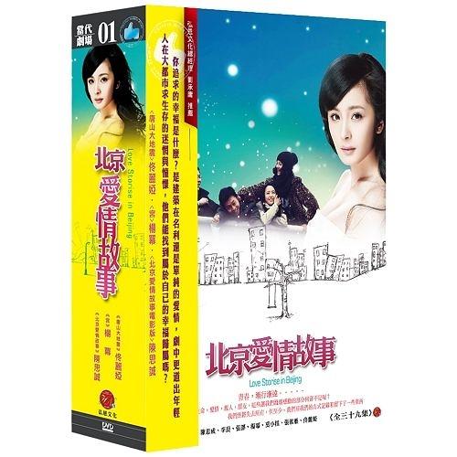 北京愛情故事 DVD ( 陳思成/李晨/張譯/張歆藝/佟麗婭/莫小棋/楊羃 )