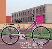 新款自行車女式24寸男女士輕便腳踏普通城市通勤復古休閒單車CY『小淇嚴選』