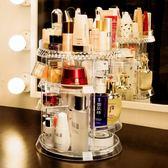 旋轉化妝品收納盒亞克力梳妝臺口紅護膚品桌面置物架整理盒箱透明 XY535 【棉花糖伊人】