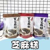 珍田 黑芝麻糕300gx1包 口齒留香好食Q軟 純素