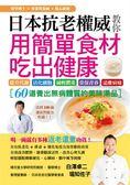 (二手書)日本抗老權威教你用簡單食材吃出健康:60道養出無病體質的美味湯品