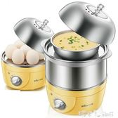 煮蛋器自動斷電家用迷你蒸蛋器雙層燉蛋蒸蛋羹不銹鋼定時神器 220V「潔思米」