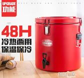 保溫杯 商用保溫桶大容量不銹鋼 送餐桶冷藏桶速食桶米飯桶保溫湯桶【全館九折】