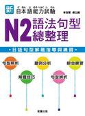 (二手書)新日本語能力試驗:N2 語法句型總整理
