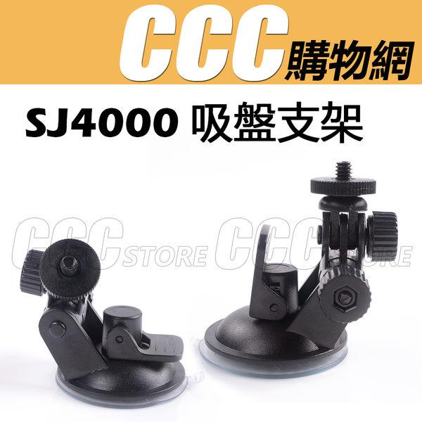 SJ4000 車用吸盤 吸盤支架 行車記錄器 車架 行車記錄器吸盤 GPS導航 車用