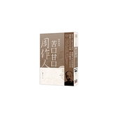 周作人作品精選(8)苦口甘口(經典新版)